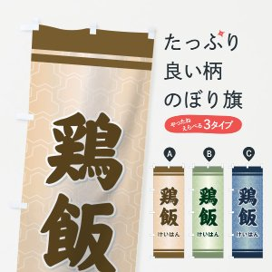 のぼり旗 鶏飯|goods-pro