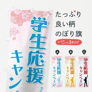 のぼり旗 学生応援キャンペーン|goods-pro