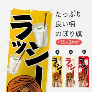 のぼり旗 ラッシー|goods-pro