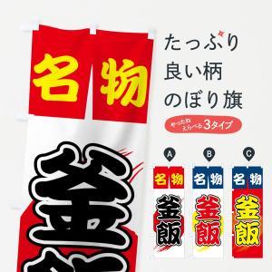 のぼり旗 釜飯|goods-pro