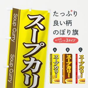 のぼり旗 こだわりスープカリー goods-pro