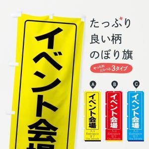 のぼり旗 イベント会場|goods-pro