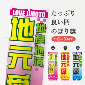 のぼり旗 地産地消 goods-pro