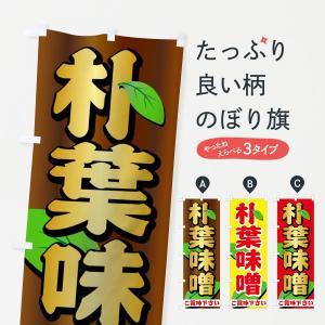 のぼり旗 朴葉味噌|goods-pro