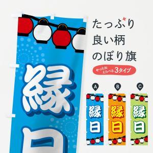のぼり旗 縁日|goods-pro