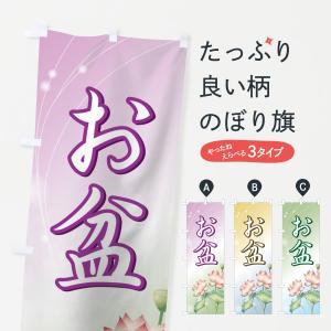 のぼり旗 お盆 goods-pro