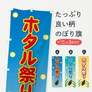 のぼり旗 ホタル祭り goods-pro