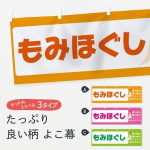 横幕 もみほぐし goods-pro
