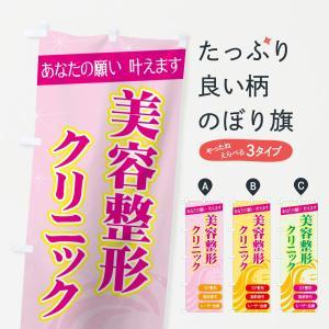 のぼり旗 美容整形クリニック|goods-pro