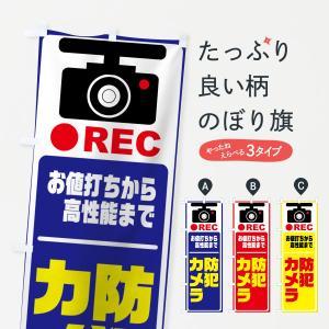 のぼり旗 防犯カメラ|goods-pro