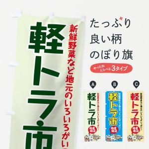 のぼり旗 軽トラ市 goods-pro