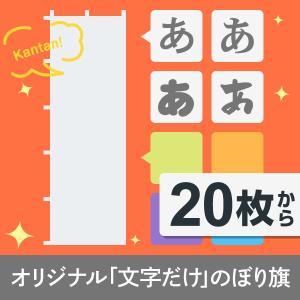 【文字だけのぼり旗】オリジナルのぼり旗 20枚から|goods-pro
