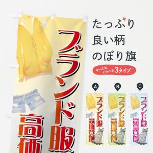 のぼり旗 ブランド服 高価買取|goods-pro