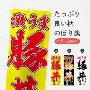 のぼり旗 激うま豚丼|goods-pro