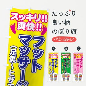 のぼり旗 フットマッサージ|goods-pro