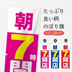 のぼり旗 朝7時開店 goods-pro