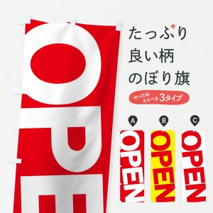 のぼり旗 OPEN|goods-pro