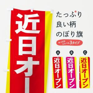 のぼり旗 近日オープン|goods-pro