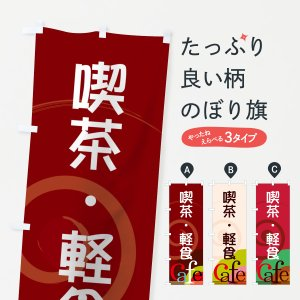 のぼり旗 喫茶・軽食|goods-pro