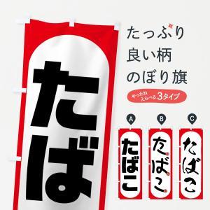 のぼり旗 たばこ|goods-pro
