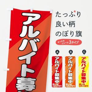 のぼり のぼり旗 アルバイト募集中|goods-pro