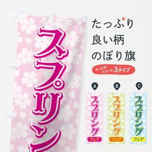 のぼり旗 スプリングフェア goods-pro
