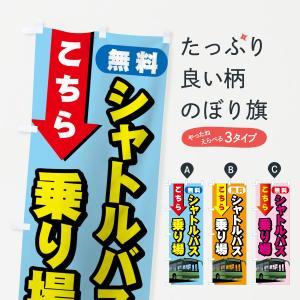 のぼり旗 無料シャトルバス乗り場|goods-pro