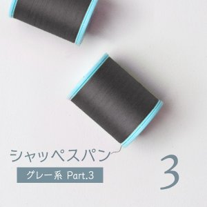 シャッペスパン ミシン糸 60番 灰色 200m Part3|goods-pro