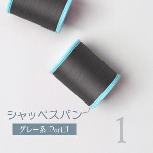 シャッペスパン ミシン糸 60番 灰色 200m Part1|goods-pro