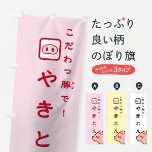 のぼり旗 やきとん|goods-pro