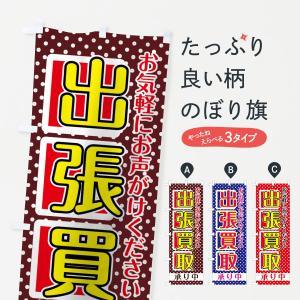 のぼり旗 出張買取|goods-pro