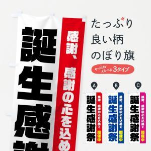 のぼり旗 誕生感謝祭|goods-pro