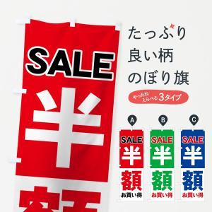 のぼり旗 半額SALE|goods-pro