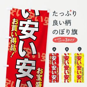 のぼり旗 安い安い安い|goods-pro