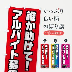 のぼり旗 アルバイト募集中|goods-pro