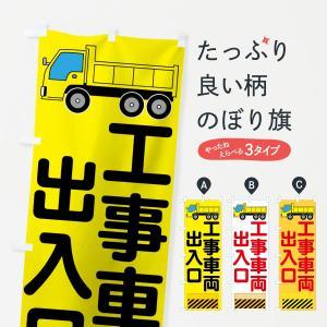 のぼり旗 工事車両出入口|goods-pro