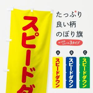 のぼり旗 スピードダウン|goods-pro