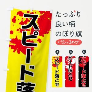 のぼり旗 スピード落とせ goods-pro