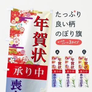 のぼり旗 年賀状|goods-pro