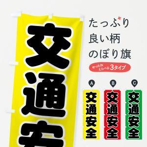 のぼり旗 交通安全|goods-pro