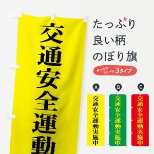 のぼり旗 交通安全運動実施中|goods-pro