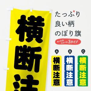 のぼり旗 横断注意|goods-pro