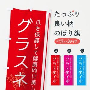 のぼり旗 グラスネイル|goods-pro
