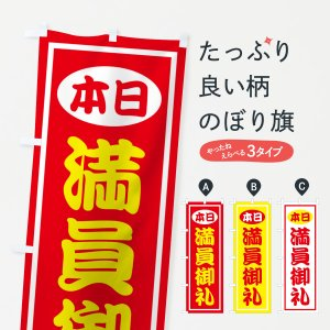 のぼり旗 本日満員御礼|goods-pro