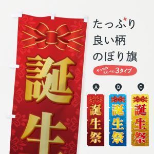 のぼり旗 誕生祭|goods-pro
