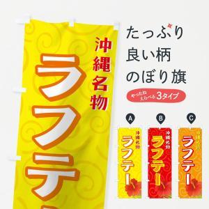 のぼり旗 ラフテー|goods-pro