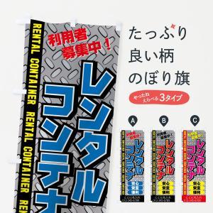 (名入無料) のぼり旗 レンタルコンテナ|goods-pro