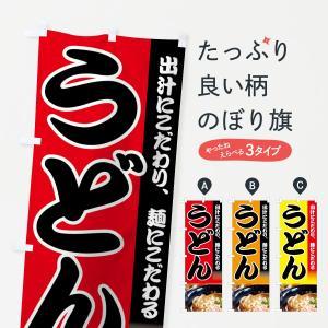 のぼり旗 うどん goods-pro