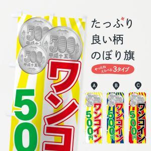 のぼり旗 ワンコイン|goods-pro