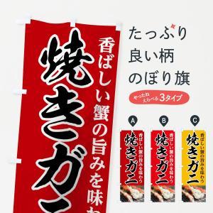 のぼり旗 焼きガニ|goods-pro